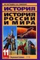 История России и мира в XXв.-начале XXIв. 11 кл